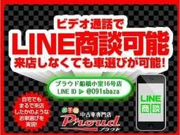 LINE商談、ビデオ通話も可能になります!!LINEのIDは『@91sbaza』で検索をお願いいたします。