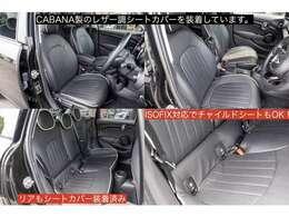★CABANA製ブラックレザー調シートカバーを取り付けています。外装のブラック×ホワイトに合わせシートを組み合わせています。