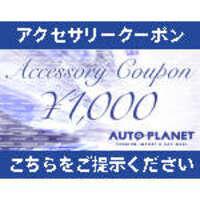 アクセサリークーポン 1,000円プレゼント!