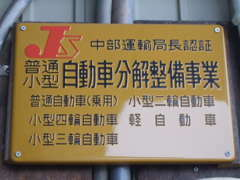 認証工場!ブレーキ等の部品は国から許可を受けないとできません