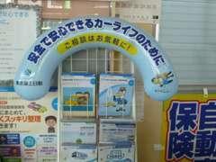 ★東京海上日動 正規代理店です!★保険会社から数々の表彰実績!万一の時でも安心してお任せください!