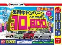 ロートピア【新☆車生活】は7年間月々定額で新車と維持費の基本的な部分が全て込みとなっています 詳しくはスタッフへ