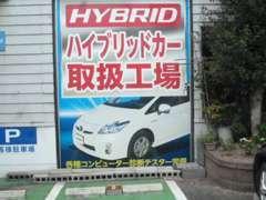 ハイブリット 車検やっています   車検・修理のときの 代車は無料です。工場は常に綺麗にしております..