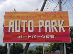 この看板が目印です!長崎自動車道佐賀大和インターから車で5分!県道263号線沿いイオン佐賀大和店より車で2分です!
