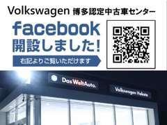 Facebook始めました!お車の新着情報や、お得な情報も掲載しております。皆様のいいね!やフォローをお待ちしております。