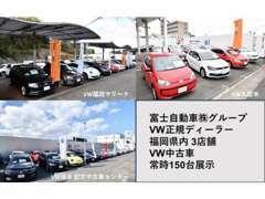 VW正規ディーラーの富士自動車(株)は福岡県内3店舗合計で常時150台の中古車を展示しております。未掲載車両も数多くあります。