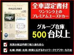 北海道ブブは全国23拠点、総在庫500台以上!ディーラー品質でご用意しております。
