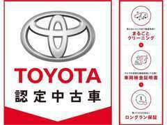 トヨタ認定中古車は3つの安心がセットされた良質な中古車です。