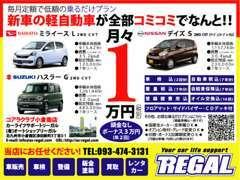 新車が月々1万円~!しかも期間中の車検や税金もコミコミの「乗るだけプラン」!詳しくはフェア&イベントページをご覧ください。