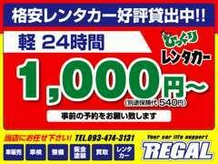 レンタカー好評貸出中。24時間1,000円~と格安です(別途保険代540円/1日) 法人様向けのお得なマンスリープランもございます!
