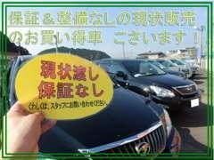 保証・整備ありのお車は当社系列カーメイト店にお越しください。敷地隣にはカーメイトかすや店がございます!