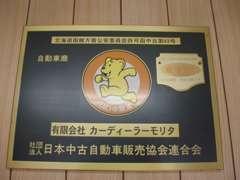 安心のJU函館加盟店です!