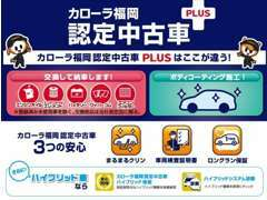 カローラ福岡認定中古車PLUS エンジンオイル・オイルフィルター・バッテリー・ワイパーゴムを新品に交換!