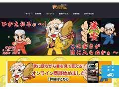 ホームページもぜひご覧下さい! 「黄門さま」で検索♪ URL→https://www.koumonsama.com/