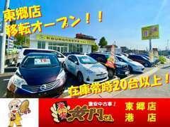 名東店から東郷店に移転オープンしました!新しい店舗でも格安車多数ご用意してお客様をお待ちしております!!