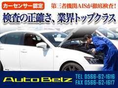 オートベルツでは遠方のお客様も安心して購入頂けるように第三者の目で車を査定しています!!