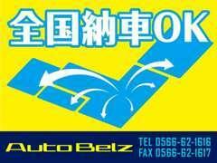 全国納車OK!ローダウン車も当店のキャリアカーでお客様までお届けします!