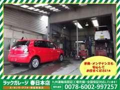 九州運輸局認証工場です。ご購入後の車検・メンテナンス等もご安心してお任せください。