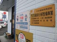 民間認証工場完備 愛 第8227号 整備の質に自信があります!