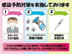 感染予防対策を実施しております!ご安心してお越しください(^_^)