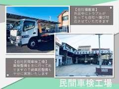 展示車両はもちろん、注文販売の車両も自社の民間車検工場で法定整備を実施してお届けさせていただきます!