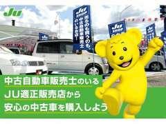 日本中古自動車販売組合より認められた中古車販売士が在住する適正販売店です!