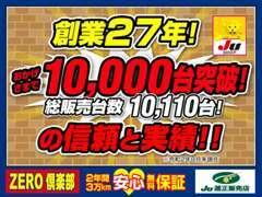 創業27年の信頼と実績!令和元年8月末時点販売実台数1万台突破!数多くのお客様からご支持頂いてます。