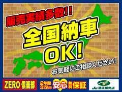 九州はもとより全国納車OKです!日本全国で対応可能な2年間3万Km安心保証付きですので、遠方のお客様もご安心下さい!