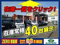 ミニバンを中心にお買得車を多数展示!2年間3万Kmの安心保証付販売!在庫一覧からお店紹介までじっくりご覧ください♪