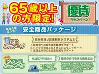 1月5日~1月17日にU-Carご成約の方にプレゼント!!