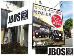 【JBOS】JIMNY BASE OF SUZUKI (スズキのジムニー基地)