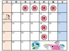 10月の営業予定です(#^.^#)毎週木曜日は定休日のいなりますが、定休日以外は全力営業中!!キャンペーン実施中!(^^♪