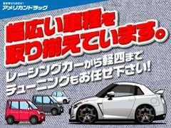 レーシングカーから軽四まで幅広い車種を取り揃えております!試乗もできますのでお気軽にお声掛けください。
