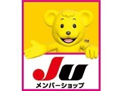当社は、信頼と安心のJU佐賀メンバーショップです。