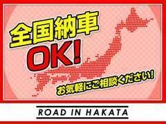 日本全国への納車もお任せください!全国対応保証もございますので遠方でもご安心ください!