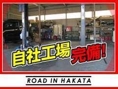 自社工場完備しておりますのでお客様のお車のアフターも充実しております!