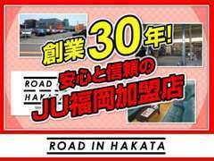 創業30年の安心と信頼の実績!JU福岡加盟店ですのでご安心してご来店ください!