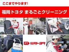 福岡トヨタの中古車はまるごとクリーニング施工済で清潔、綺麗に仕上げております。