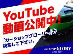 YouTubeにて動画も公開しております!スーパーカーの迫力あるエンジン音を是非ご覧くださいませ☆