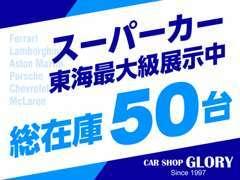 スーパーカー展示台数、東海最大級!レクサス&輸入車も含め、在庫総数50台以上!来て見て楽しいそんなお店を目指しております☆