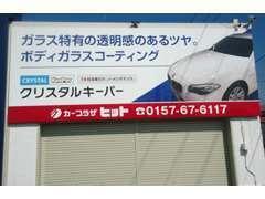 北海道運輸局認証工場完備でアフターもお任せ下さい!