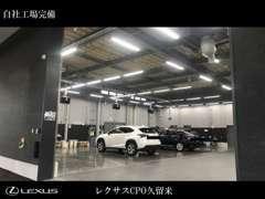 自社工場完備ですのでご購入後の愛車のメンテナンスもしっかりサポートいたします。