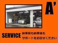 整備工場完備!!故障等のトラブルにも対応しております。お車のことは後相談下さい。