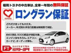 全国のトヨタで対応できる安心の保証付き。わずかな負担で保証を延長することも可能です。