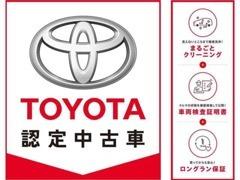 トヨタ認定中古車は3つの安心がセットされたトヨタならではの中古車ブランドです