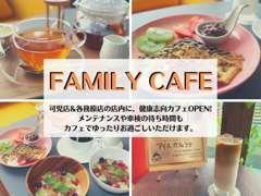 可児店には健康をテーマにしたカフェがございます!車検や点検の待ち時間も快適にお過ごしいただけます。顧客様専用スペースです