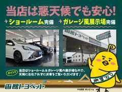 ガレージ風展示場です!雨や雪が降っていても屋内展示なので、天候に左右されずじっくりお車をご覧いただけます!