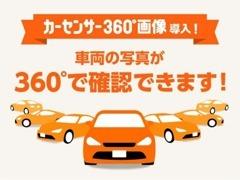 当店のお車は、内装・外装とも360度画像で見ることができます!(一部対象外)
