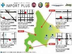 インポート・プラスは広域ネットワークで北海道全域をフォロー!初めての輸入車購入当社にお任せ下さい!