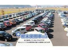 届出済み未使用車のメリットは◆走行距離100km未満なので高品質 ◆ご購入から納車までの日数が短い ◆お値打ち価格でご提供